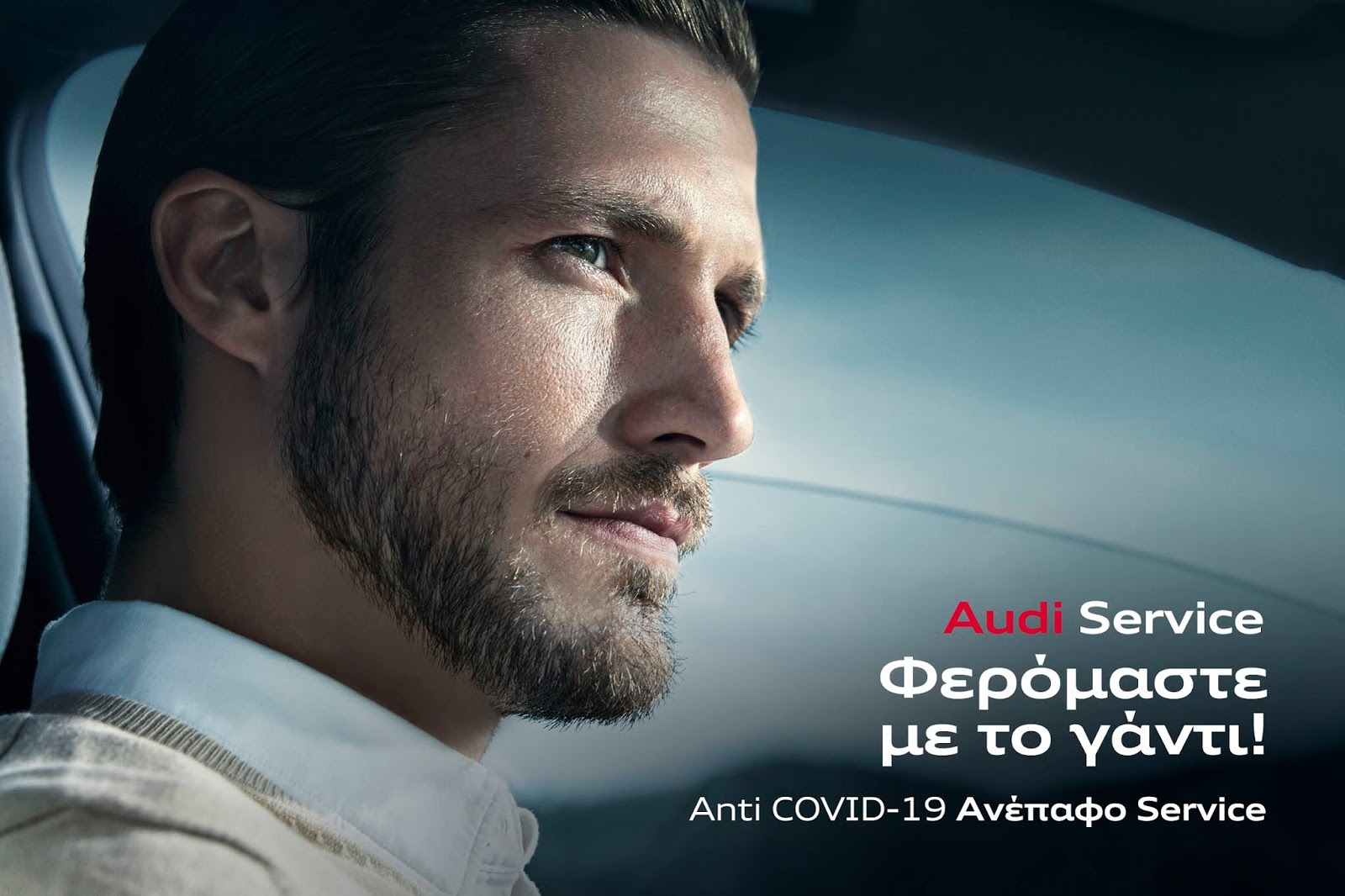 """AUDI2BAFTER2BSALES Πακέτα service """"Smart Packs"""" και ψηφιακές After Sales υπηρεσίες από την Audi"""