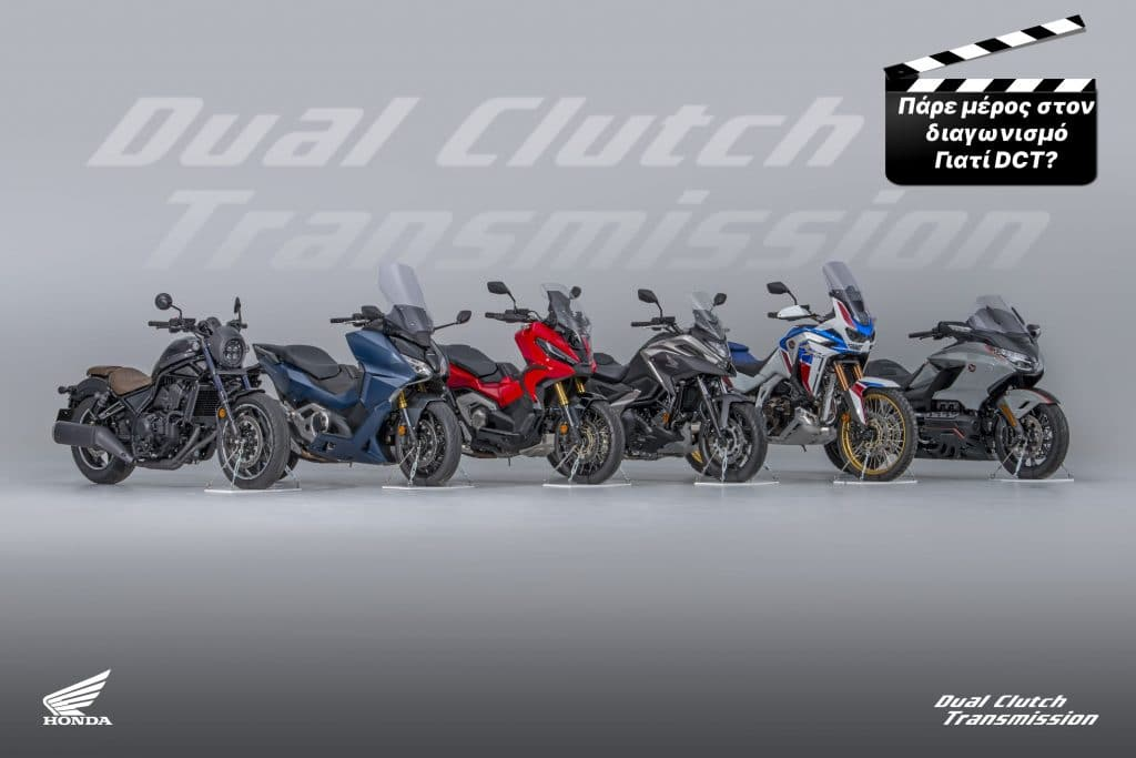 21YM DCT21 Line up Inline DCT 1 Διαγωνισμός από τη Honda Motorcycles