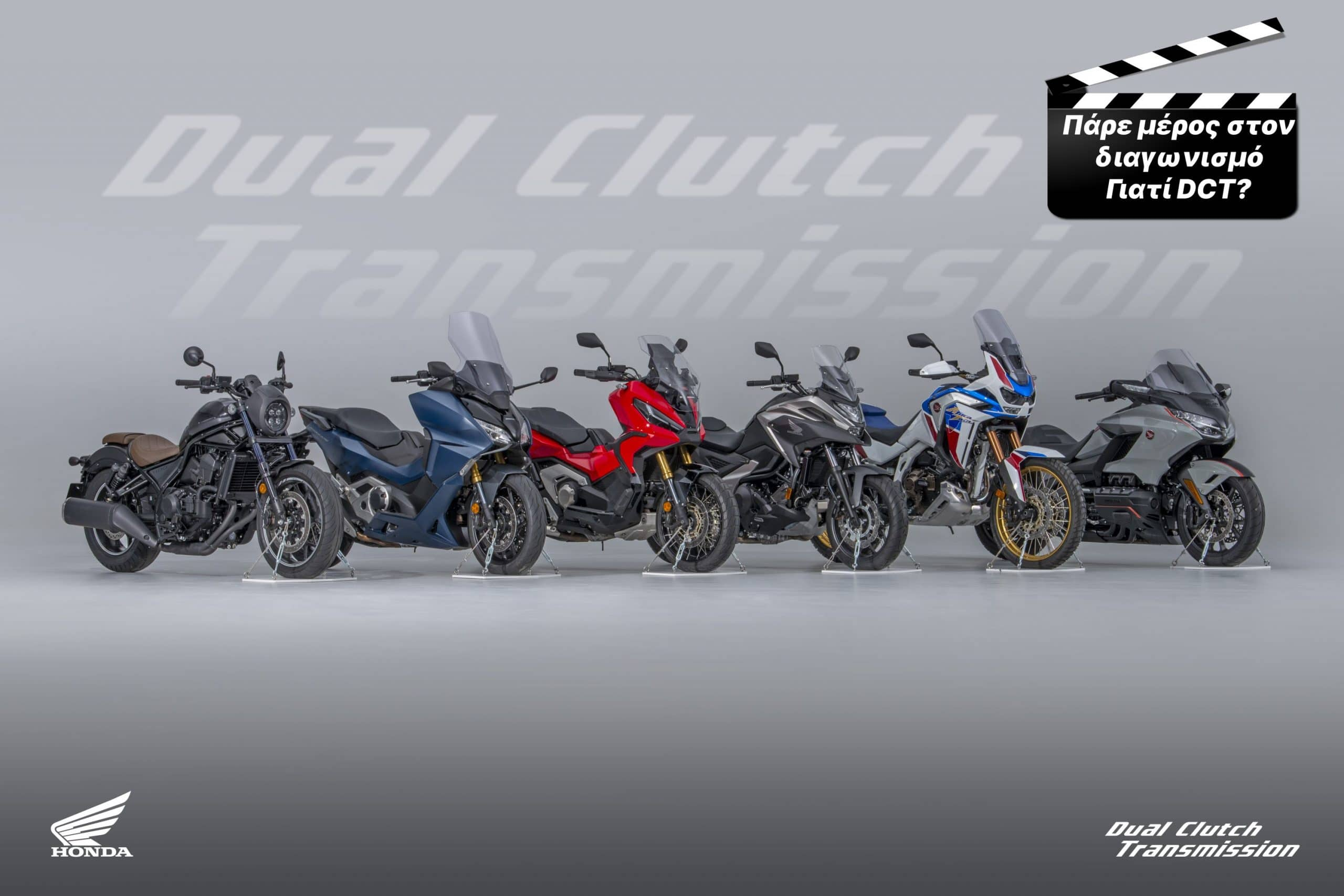 21YM DCT21 Line up Inline DCT 1 scaled Διαγωνισμός από τη Honda Motorcycles